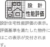 設計住宅性能評価の表示