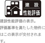 建設住宅性能評価の表示