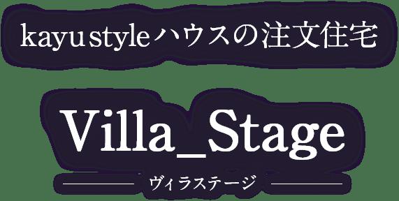 Villa_Stage kayu style ハウスの注文住宅 ヴィラステージ