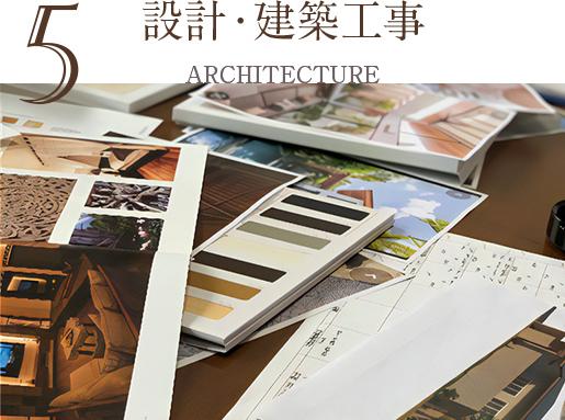 5 設計・建築工事