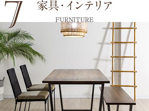 7 家具・インテリア