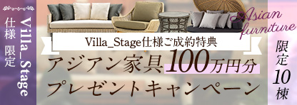 アジアン家具100万円プレゼントキャンペーン