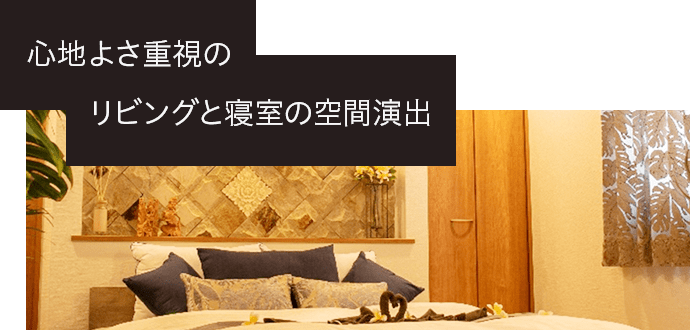 心地よさ重視のリビングと寝室の空間演出